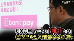 [뉴스웨이TV]간편결제 서비스, '케이뱅크페이' 출시