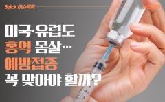 미국·유럽도 홍역 몸살…예방접종 꼭 맞아야 할까?