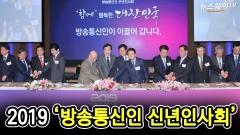 [뉴스웨이TV]2019 '방송통신인 신년인사회'