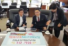 NH농협생명 전남총국, '간편한백세시대 NH치매보험' 출시