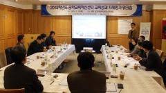 목포대 공학교육혁신센터, '자체평가 성과환류 워크숍' 개최
