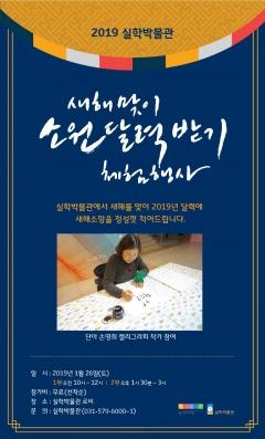 경기문화재단 실학박물관, '새해소망 손글씨 소원달력받기 행사' 진행