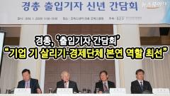 """[뉴스웨이TV]손경식 경총 회장 """"기업 기 살리기·경제역할 본연 최선"""""""
