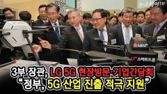 """3부 장관, 'LG 5G' 현장방문·기업간담회…""""정부, 5G 산업 진출 적극 지원"""""""