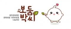 광주문화재단 나눔 씨앗 캐릭터 '보둠박씨' 탄생