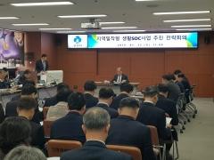 군산시, 생활밀착형 SOC사업 재원 확보 총력 대응