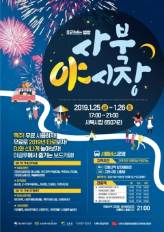 '미리보는 별밤 사북야시장' 거리 페스티벌