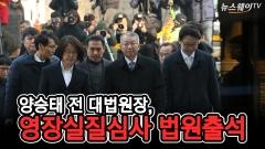 [뉴스웨이TV]양승태 전 대법원장, '영장실질심사' 법원출석···헌정사 초유 전직 대법원관 구속위기