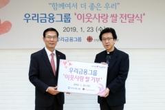 우리금융그룹, 소외계층 위해 '이웃사랑 쌀' 기부
