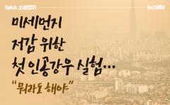 """미세먼지 저감 위한 첫 인공강우 실험…""""뭐라도 해야"""""""