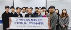 경일대, 일본 동경대학과 공동 세미나