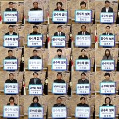 수원시의회 더불어민주당 의원들, '공수처' 설치 촉구