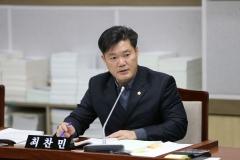 수원시의회 최찬민 의원 '남북교류협력 조례개정안' 대표발의