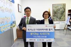(재)에이스경암, 독거노인 위해 1억1056만원 상당 쌀 성남시에 기부
