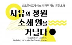 전남정보문화산업진흥원, 별서정원 콘텐츠 개발 전시