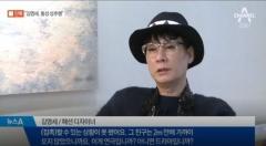 1세대 디자이너 '김영세', 동성 강제추행 혐의로 검찰 송치