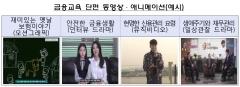 금감원, 동영상·체험형 금융교육 교재 제작