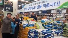 전남농협, 기해년 수도권 전남쌀 판촉행사 실시