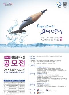 한국관광공사, '관광벤처사업 공모전 설명회' 개최