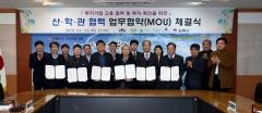 김제시, 투자기업의 고용 지원 위한 산·학·관 업무협약(MOU) 체결