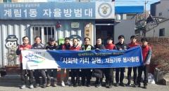 마사회 광주지사, 새해 첫 봉사활동은 자율방범대 초소 수리