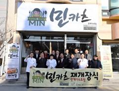 강원랜드희망재단, '정·태·영·삼 맛캐다!' 6호점 개장