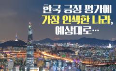 [카드뉴스]한국 긍정 평가에 가장 인색한 나라, 예상대로···