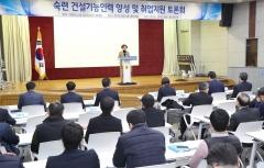 """경기도 """"숙련된 건설기능인력, 지자체 차원 교육훈련 정책 필요"""""""