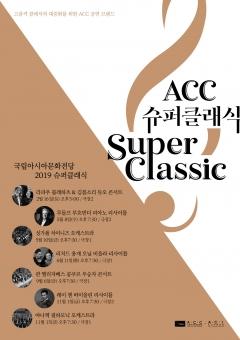 아시아문화전당, 2019 퀸 엘리자베스 콩쿠르 수상자 공연