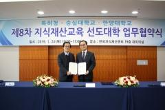 안양대, 특허청과 '지식재산교육 선도대학' 업무협약 체결