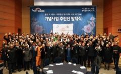 용인시, '3.1운동 100주년 기념사업 추진단' 발족