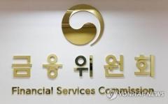 금융위, '해외 계열사 신용공여' NH투자증권에 과징금
