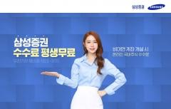 """삼성증권, 6개월 만에 신규주식영업재개 """"공격영업 시동"""""""