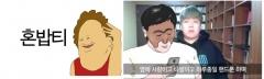 혼밥티 만화가 카광, 알고 보니 코갤 광수…자해-몸캠 생중계 장본인