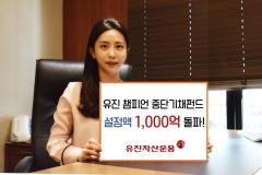 유진자산운용 '챔피언 중단기채 펀드' 설정액 1000억 돌파