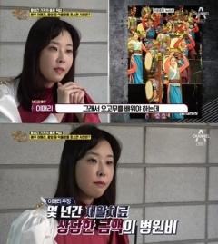 이매리, 8강전서 한국 아닌 카타르 응원한 이유는?