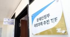 경기도, 문재인정부 국정과제 TF 상황실 운영…도 관련 정부공약 집중 관리