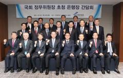 은행연합회, 국회 정무위원장 초청 간담회 개최