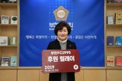 부천시의회 김동희 의장, 부천FC 응원릴레이 동참