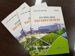 임실군, 올해의 농축산 정책 소개 책자 발간·배부