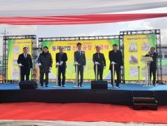 (유)동재산업, 김제지평선산업단지에서 기공식 개최