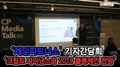 체인파트너스, '크립토 파이낸스 소개와 2019 블록체인 전망'