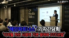 체인파트너스, '디지털 자산 시장의 기관 참여와 OTC 산업'
