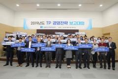 사학연금, 2019년 경영전략 보고대회 개최