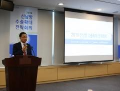 aT, 2019 신남방 수출확대 전략회의 개최