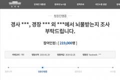 '버닝썬 폭행' 논란 심화…청와대 국민청원 20만명 돌파