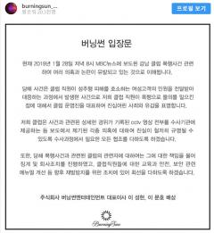 """'폭행 논란' 버닝썬 측 """"여성고객 민원 대응하는 과정에서 발생한 것"""""""