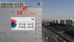 SK하이닉스, 이천R&D센터에 코로나19 확진···해당층 하루 폐쇄