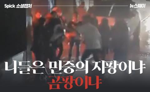 """버닝썬 폭행사건…""""경찰은 민중의 지팡이냐 곰팡이냐"""""""