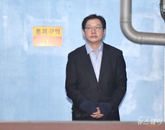 '김경수 재판 판사 전원 사퇴' 촉구 청와대 청원 20만명 돌파